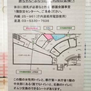 東京都庁(B1)の授乳室・オムツ替え台情報 画像10