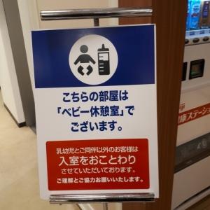 松坂屋高槻店(3F)の授乳室・オムツ替え台情報 画像4