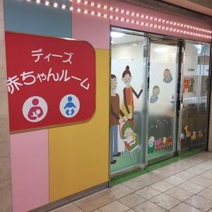 ディアモール赤ちゃんルーム(B1)の授乳室・オムツ替え台情報 画像10