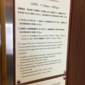 六本木ヒルズ(ウェストウォーク5F 個室授乳室)の授乳室・オムツ替え台情報 画像10