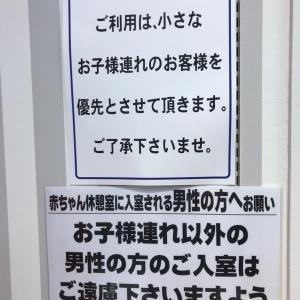 子連れ男性入室可能です。