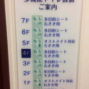 新宿区役所 戸塚特別出張所(4F)の授乳室・オムツ替え台情報 画像4