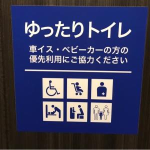 阪急メンズ東京(6F)のオムツ替え台情報 画像3