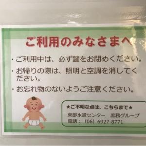 大阪市水道局東部水道センター(1F)の授乳室・オムツ替え台情報 画像3