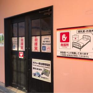 東京ドイツ村の授乳室・オムツ替え台情報 画像3