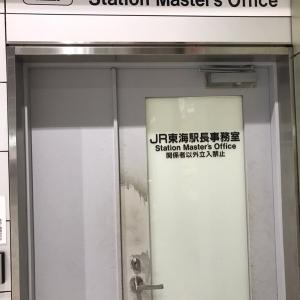 新大阪駅 JR東海駅長事務室(3F)の授乳室情報 画像2