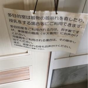 旧山崎家別邸の授乳室・オムツ替え台情報 画像3
