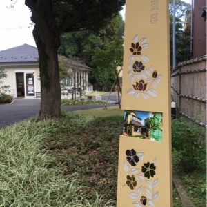 旧山崎家別邸の授乳室・オムツ替え台情報 画像1