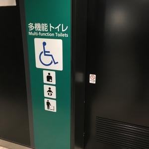 末広町駅(改札内)のオムツ替え台情報 画像1