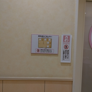 アリオ橋本(1F フードコート横)の授乳室・オムツ替え台情報 画像10