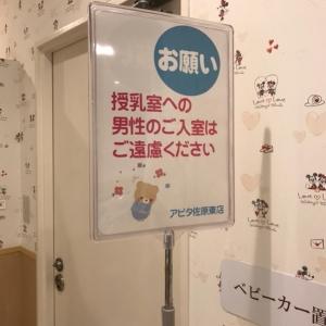 アピタ佐原東店(2F)の授乳室・オムツ替え台情報 画像3