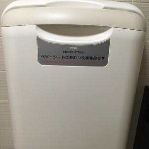 ヒルトン東京(1F)のオムツ替え台情報 画像4