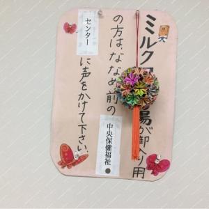 松戸市役所 中央保健福祉センター(1F)の授乳室情報 画像4