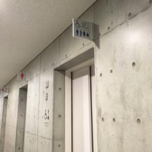 江の島ヨットハーバー(レストラン横トイレ内)の授乳室・オムツ替え台情報 画像6