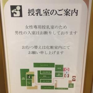 ホテル椿山荘東京(B1)の授乳室情報 画像5