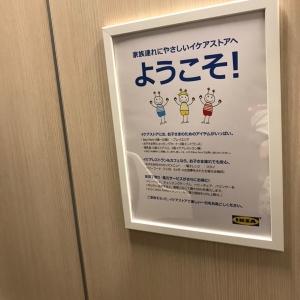 イケア(IKEA)船橋(1F)の授乳室・オムツ替え台情報 画像9