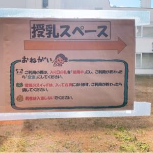 久慈市役所(1F)の授乳室・オムツ替え台情報 画像1