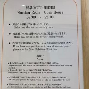 東京ドームホテル(1F)の授乳室・オムツ替え台情報 画像4