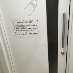 そごう徳島店(5階)の授乳室・オムツ替え台情報 画像1