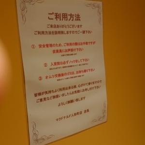 マクドナルド 人形町店(3F)の授乳室・オムツ替え台情報 画像1