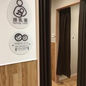 アピタテラス横浜綱島(2F)の授乳室・オムツ替え台情報 画像1