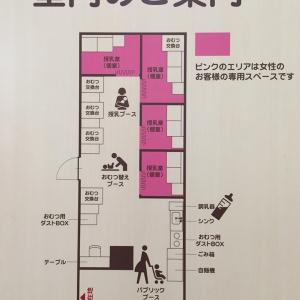 ゆめタウンみゆき(2F)の授乳室・オムツ替え台情報 画像1
