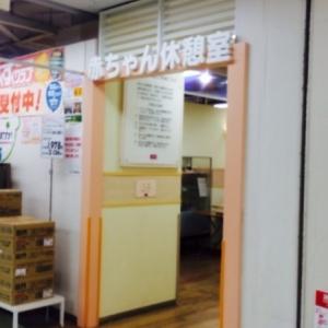 イオン海老名店(2階 赤ちゃん休憩室)の授乳室・オムツ替え台情報 画像1