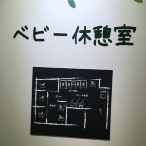 ルミネウィング(3階 )の授乳室・オムツ替え台情報 画像10