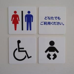 トイレの入口の掲示