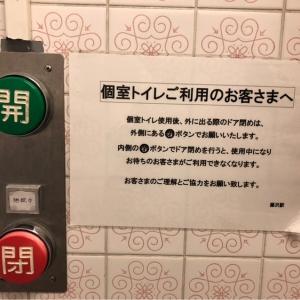 JR東日本 藤沢駅(改札内)のオムツ替え台情報 画像3