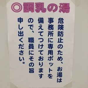 高槻市富田ふれあい文化センター(1F)の授乳室・オムツ替え台情報 画像1