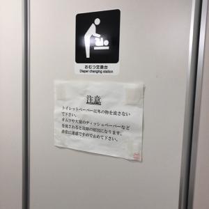 板橋区医師会病院のオムツ替え台情報 画像3
