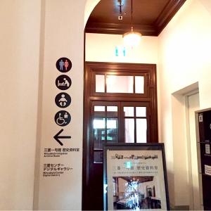 三菱一号館美術館(1F)のオムツ替え台情報 画像1