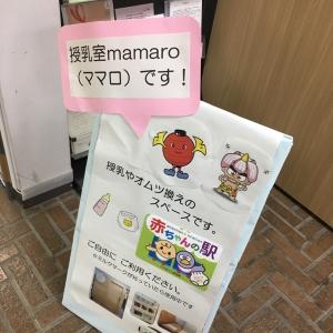 久喜市役所(1F)の授乳室・オムツ替え台情報 画像1