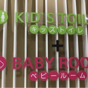 イオンモール成田(2F フードコート前)の授乳室・オムツ替え台情報 画像10