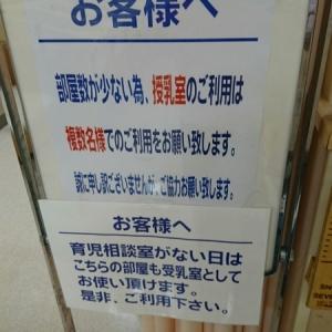イトーヨーカドー南大沢店(3F)の授乳室・オムツ替え台情報 画像1