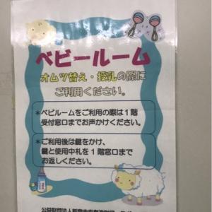 新宿コズミックセンター(1F)の授乳室・オムツ替え台情報 画像1