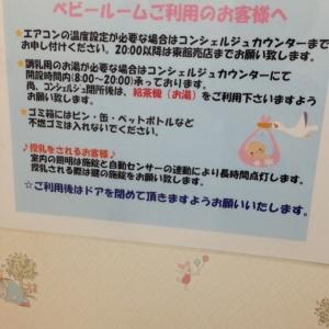 浜名湖サービスエリア 上り線(1F)の授乳室・オムツ替え台情報 画像6