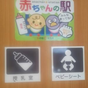 武蔵野うどん 竹國 東松山店(1F)の授乳室・オムツ替え台情報 画像5