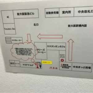 新大阪駅 JR東海駅長事務室(3F)の授乳室情報 画像5