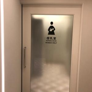 ニュウマン横浜(3F)の授乳室・オムツ替え台情報 画像10