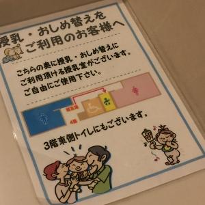 ヤマダ電機LABI千里店(4F)の授乳室・オムツ替え台情報 画像1