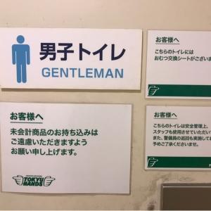 東急ハンズ渋谷店(7F)のオムツ替え台情報 画像3