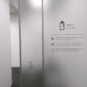 京都国立博物館(1F)の授乳室・オムツ替え台情報 画像4