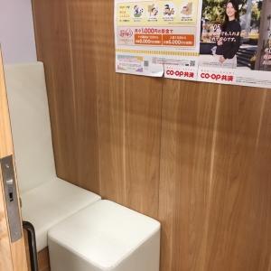 コープさっぽろ西宮の沢店(1F)の授乳室・オムツ替え台情報 画像3