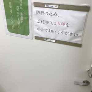 江東区 江東区文化センター(2F)の授乳室・オムツ替え台情報 画像1