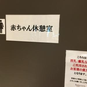 トイレのわきにあります。赤ちゃん休憩室とわかりやすく明記してました