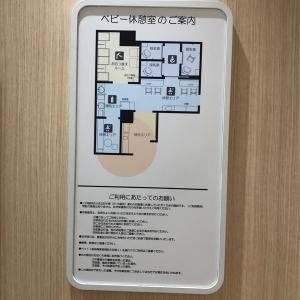 名古屋三越 栄店(7階)の授乳室・オムツ替え台情報 画像4