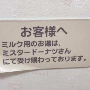 ベイシアスーパーセンター 東金店の授乳室・オムツ替え台情報 画像2