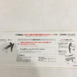 エディオン京橋店(3F)のオムツ替え台情報 画像2
